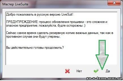 Скачать livesuit 1 07